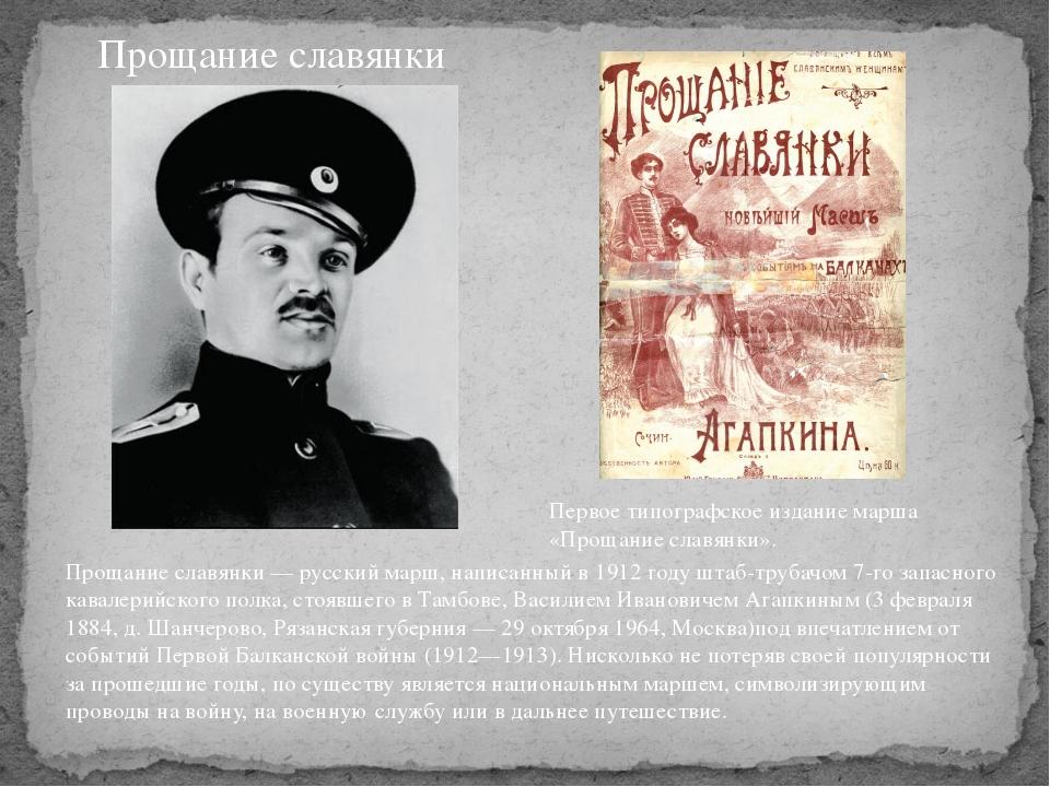 Прощание славянки Прощание славянки — русский марш, написанный в 1912 году шт...