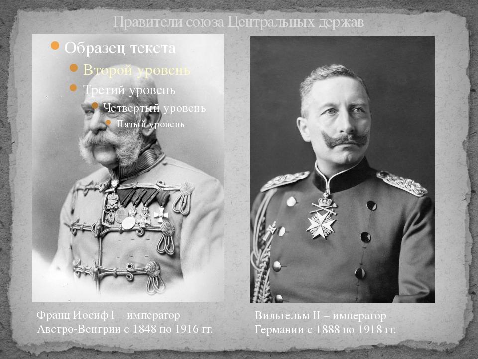 Правители союза Центральных держав Франц Иосиф I – император Австро-Венгрии с...