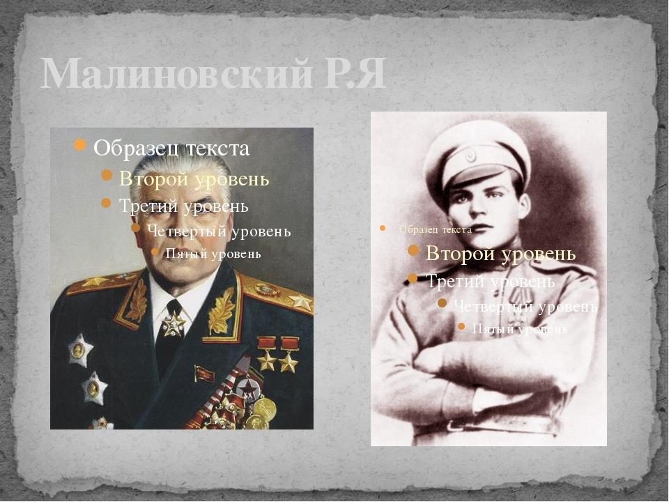 Малиновский Р.Я