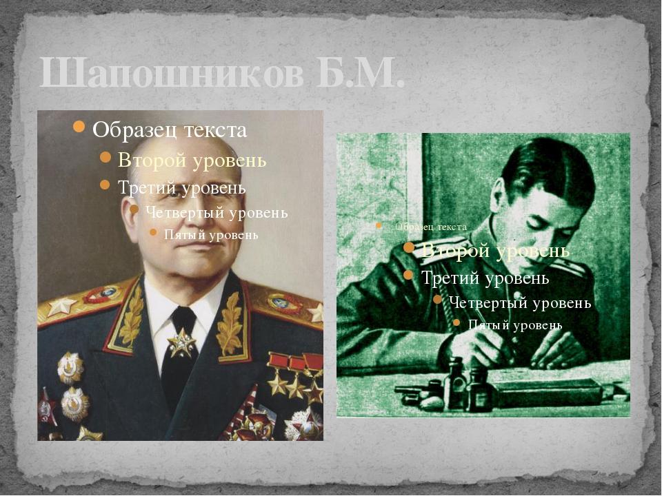 Шапошников Б.М.