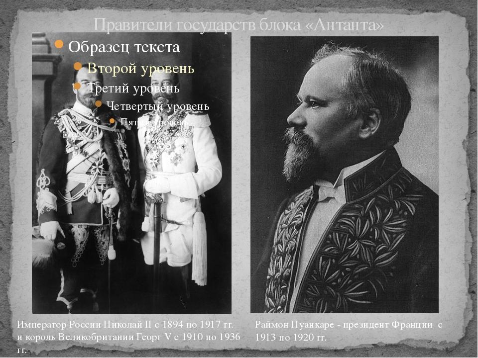 Правители государств блока «Антанта» Император России Николай II с 1894 по 19...