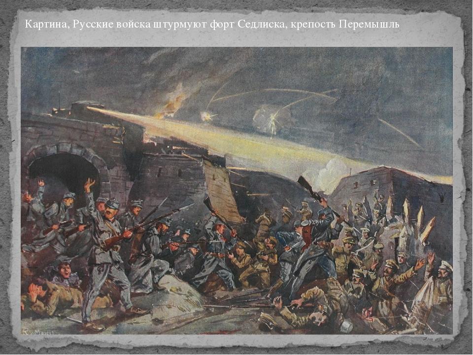 Картина, Русские войска штурмуют форт Седлиска, крепость Перемышль