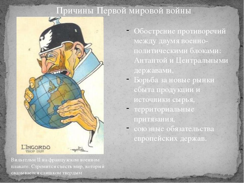 Обострение противоречий между двумя военно-политическими блоками: Антантой и...