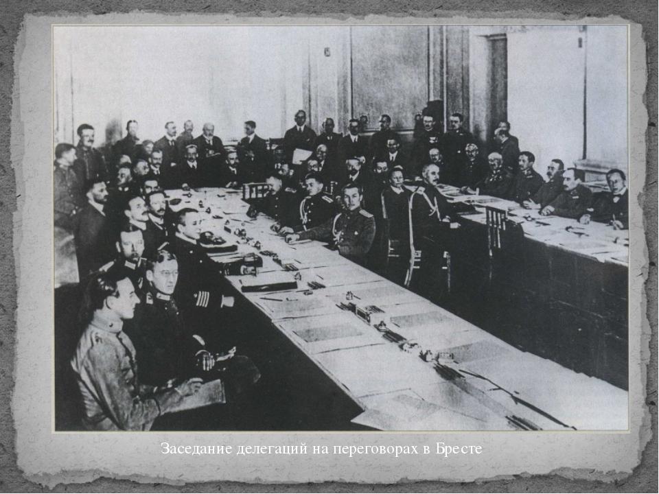 Заседание делегаций на переговорах в Бресте