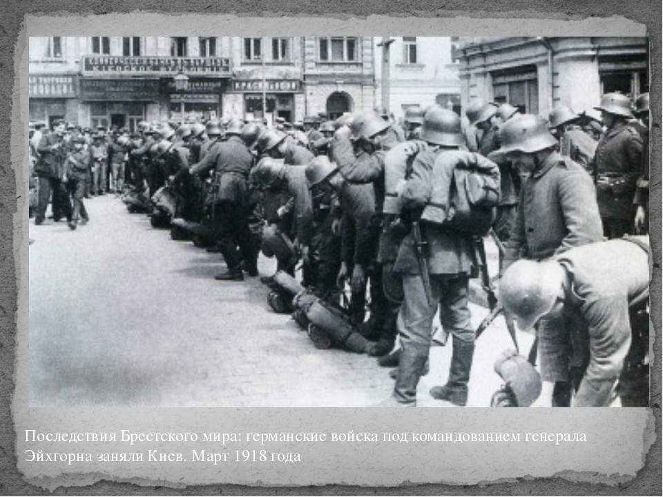 Последствия Брестского мира: германские войска под командованием генерала Эйх...