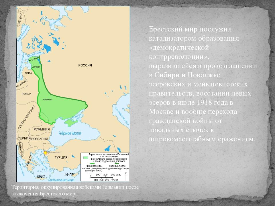 Брестский мир послужил катализатором образования «демократической контрреволю...