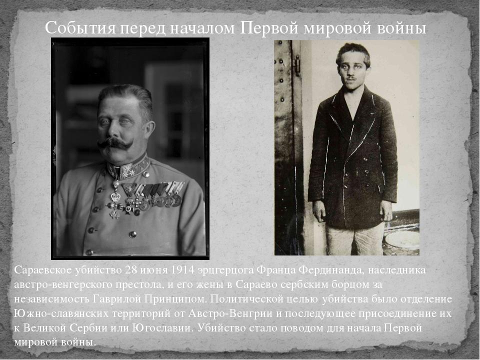 События перед началом Первой мировой войны Сараевское убийство 28 июня 1914 э...