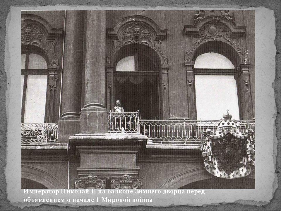 Император Николай II на балконе Зимнего дворца перед объявлением о начале 1 М...