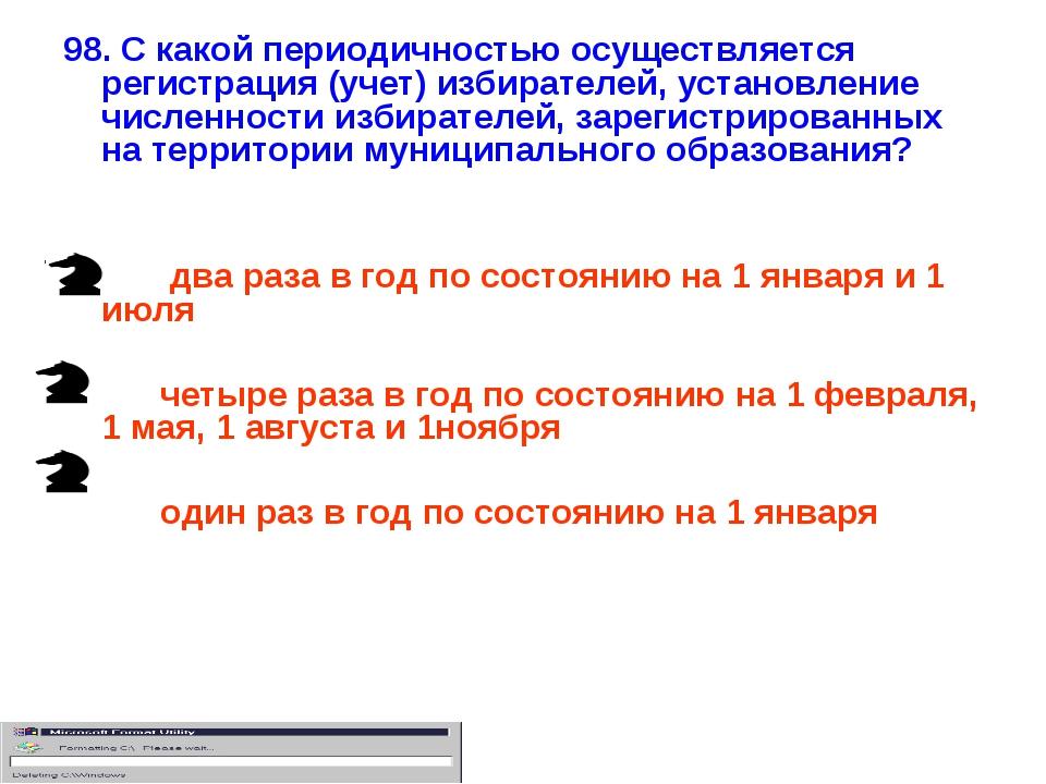 98. С какой периодичностью осуществляется регистрация (учет) избирателей, уст...