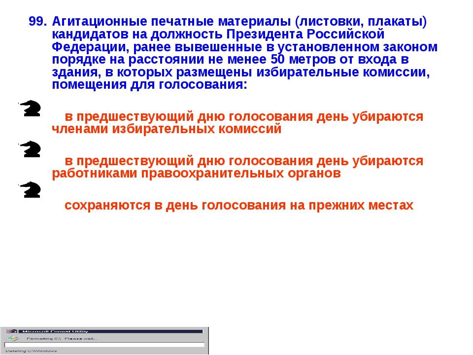 Агитационные печатные материалы (листовки, плакаты) кандидатов на должность П...