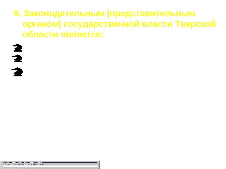 9. Законодательным (представительным органом) государственной власти Тверской...