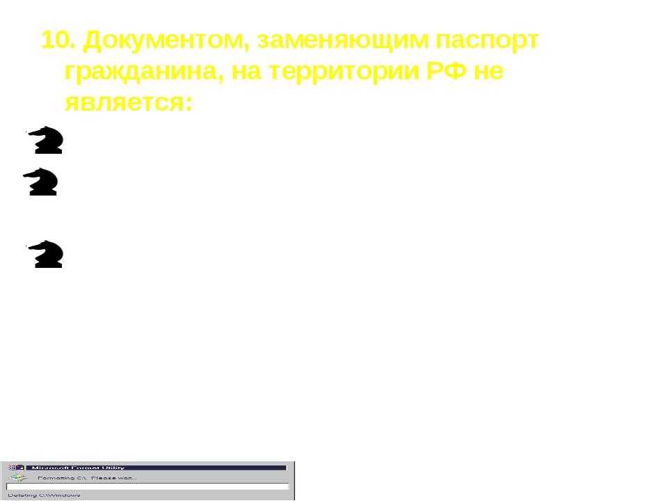 10. Документом, заменяющим паспорт гражданина, на территории РФ не является:...