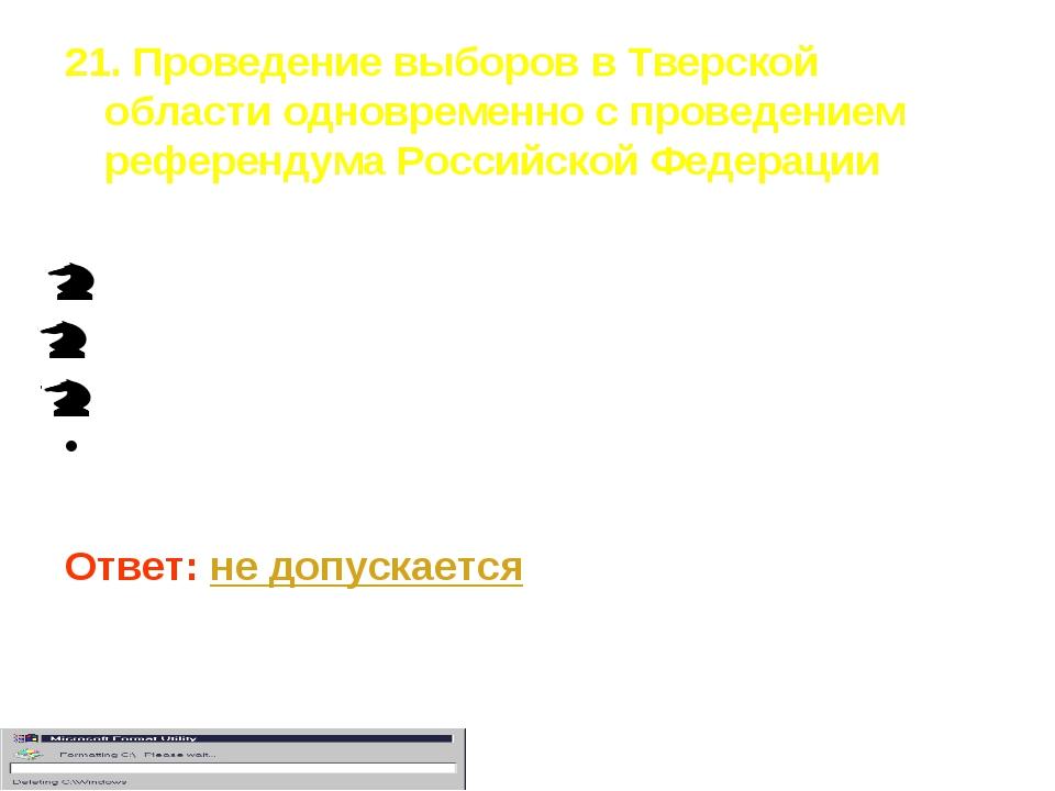 21. Проведение выборов в Тверской области одновременно с проведением референд...