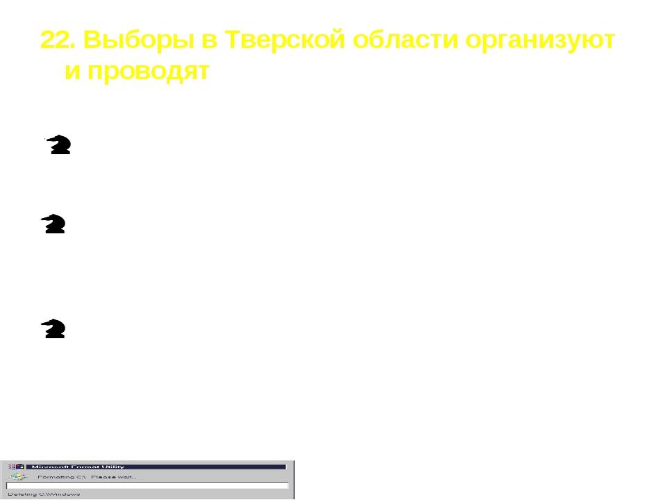 22. Выборы в Тверской области организуют и проводят Избирательные комиссии Де...