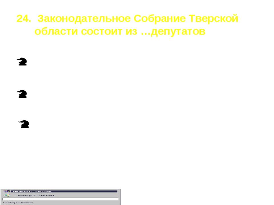24. Законодательное Собрание Тверской области состоит из …депутатов 35 30 33