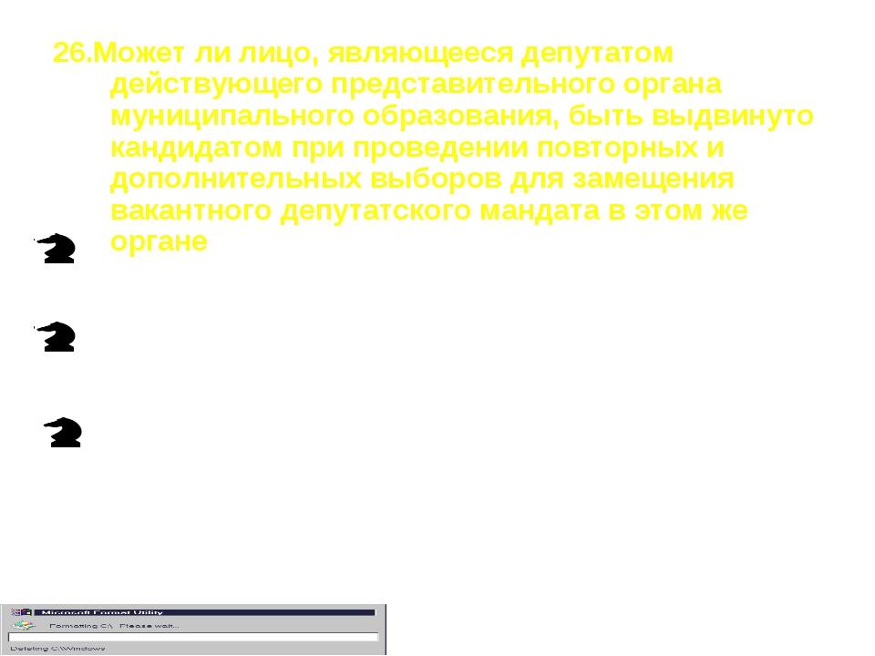 26.Может ли лицо, являющееся депутатом действующего представительного органа...