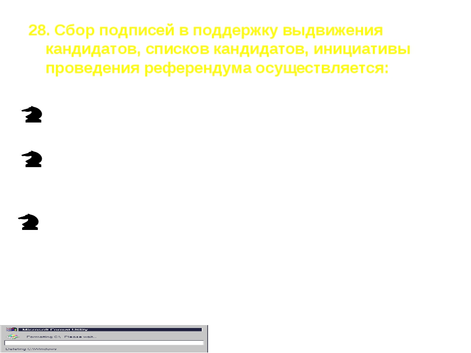 28. Сбор подписей в поддержку выдвижения кандидатов, списков кандидатов, иниц...