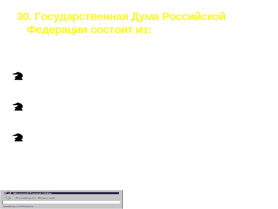 30. Государственная Дума Российской Федерации состоит из: 350 депутатов 450 д...