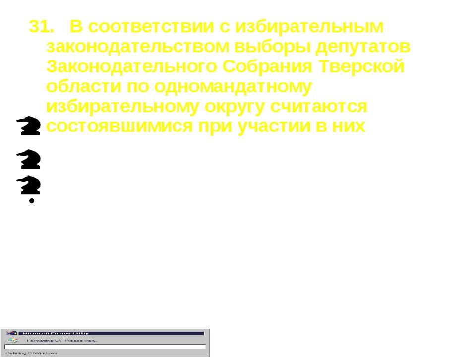 31. . В соответствии с избирательным законодательством выборы депутатов Закон...