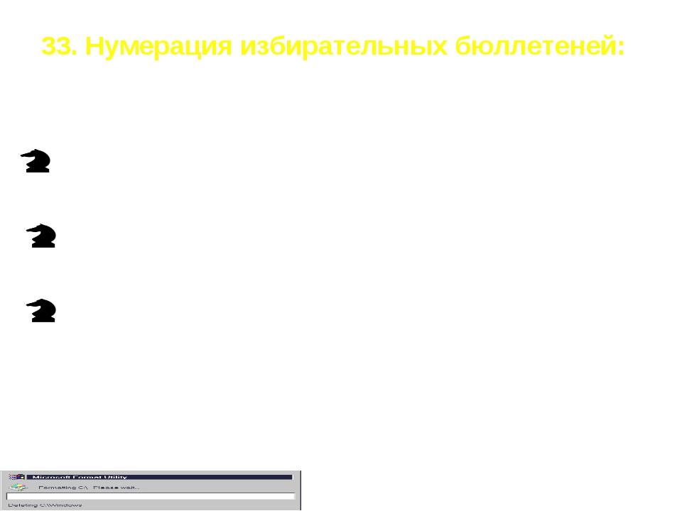 33. Нумерация избирательных бюллетеней: Не допускается Обязательна Разрешаетс...