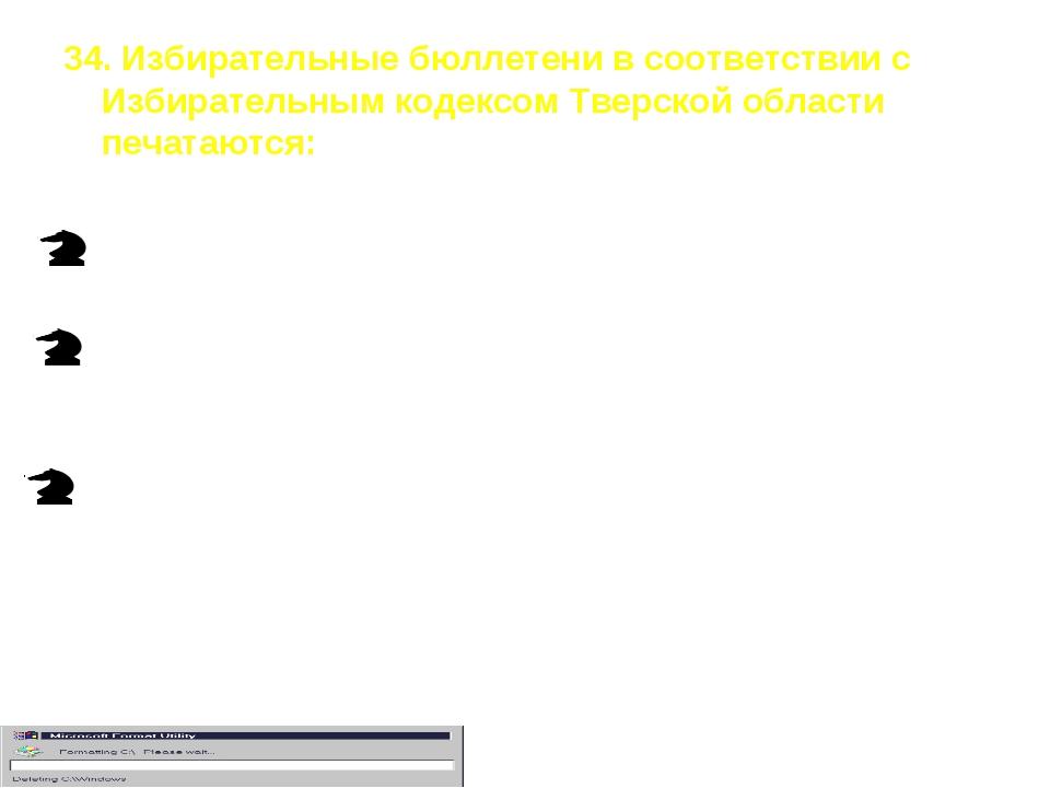 34. Избирательные бюллетени в соответствии с Избирательным кодексом Тверской...