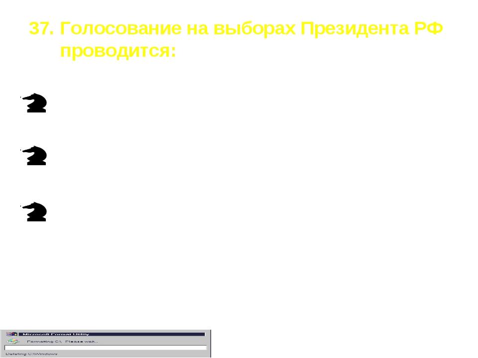 Голосование на выборах Президента РФ проводится: С 8 до 20 часов по местному...