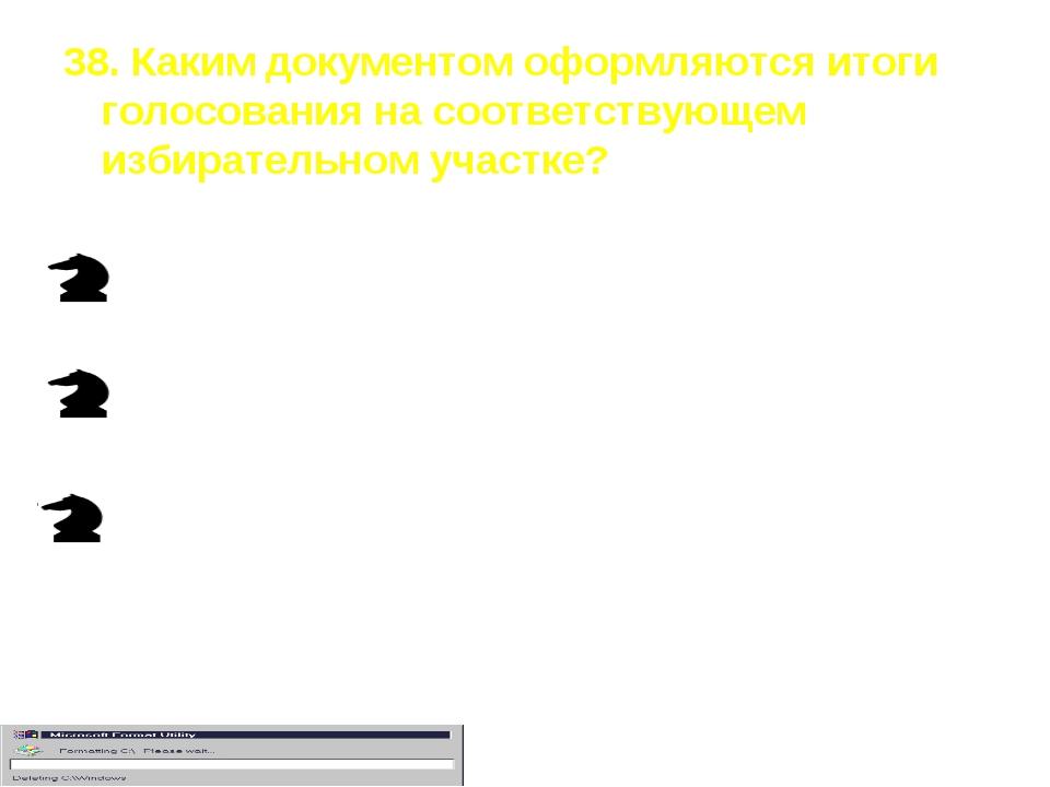 38. Каким документом оформляются итоги голосования на соответствующем избират...