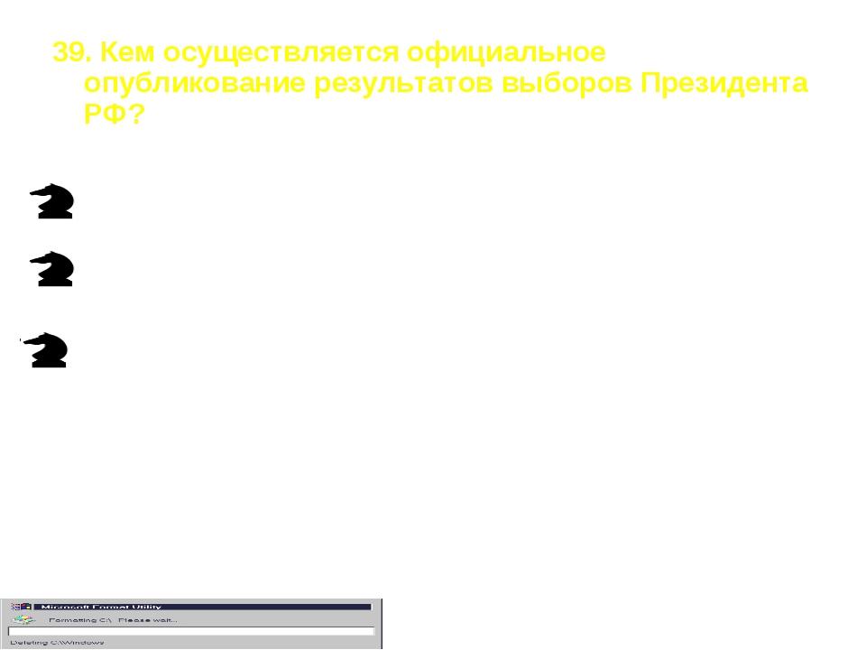 39. Кем осуществляется официальное опубликование результатов выборов Президен...