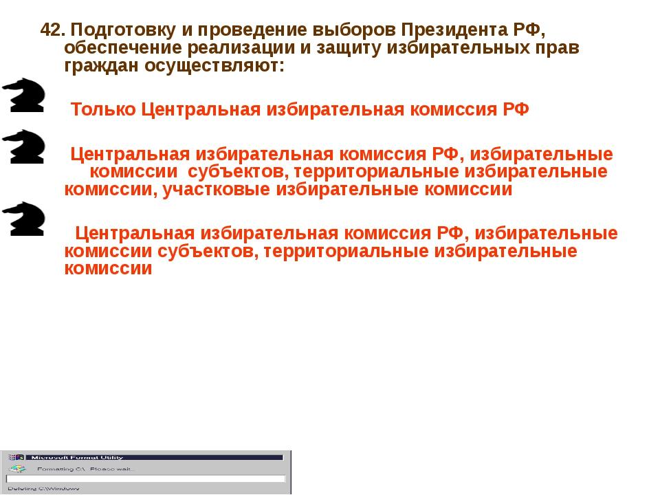 42. Подготовку и проведение выборов Президента РФ, обеспечение реализации и з...