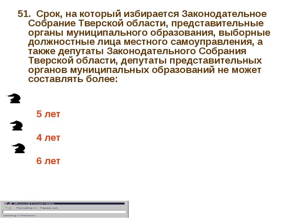51. Срок, на который избирается Законодательное Собрание Тверской области, пр...