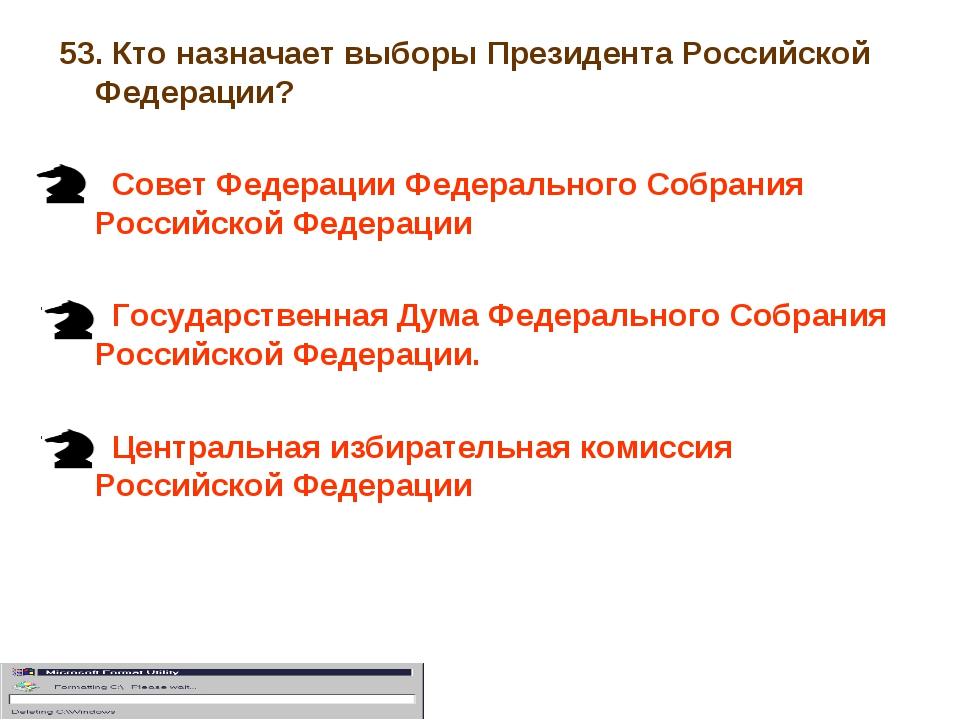 53. Кто назначает выборы Президента Российской Федерации? Совет Федерации Фед...