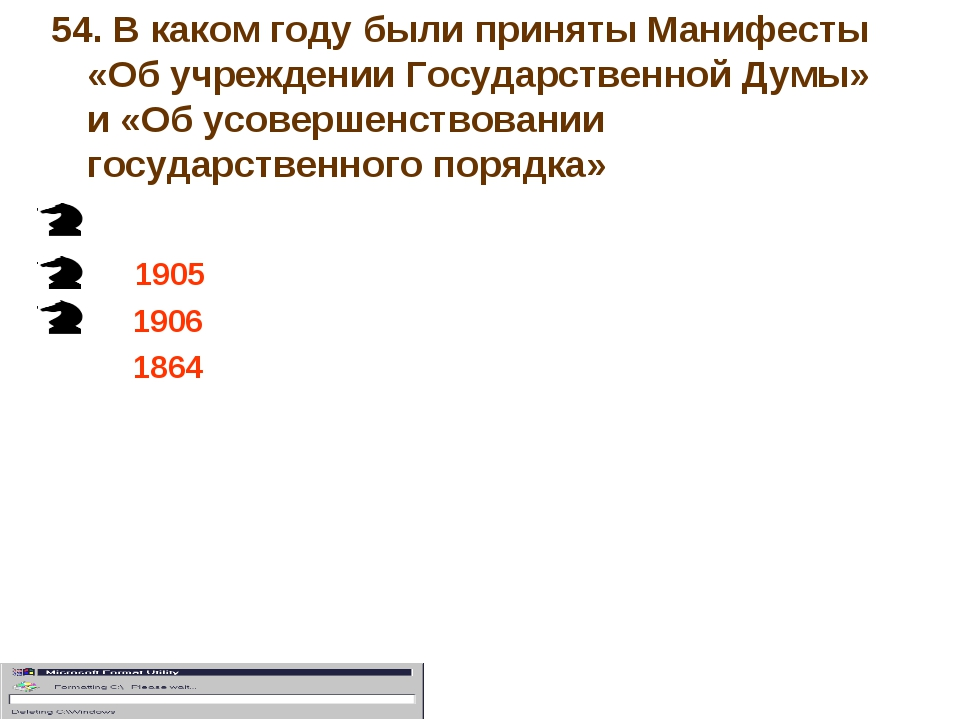 54. В каком году были приняты Манифесты «Об учреждении Государственной Думы»...