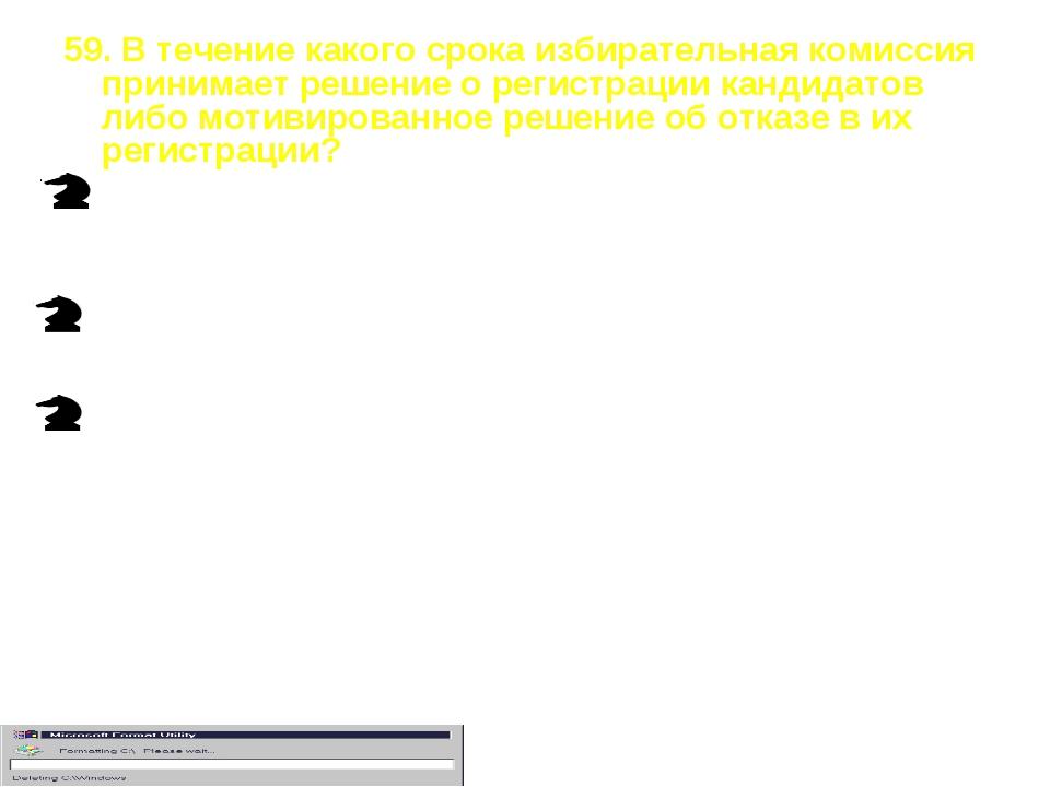 59. В течение какого срока избирательная комиссия принимает решение о регистр...