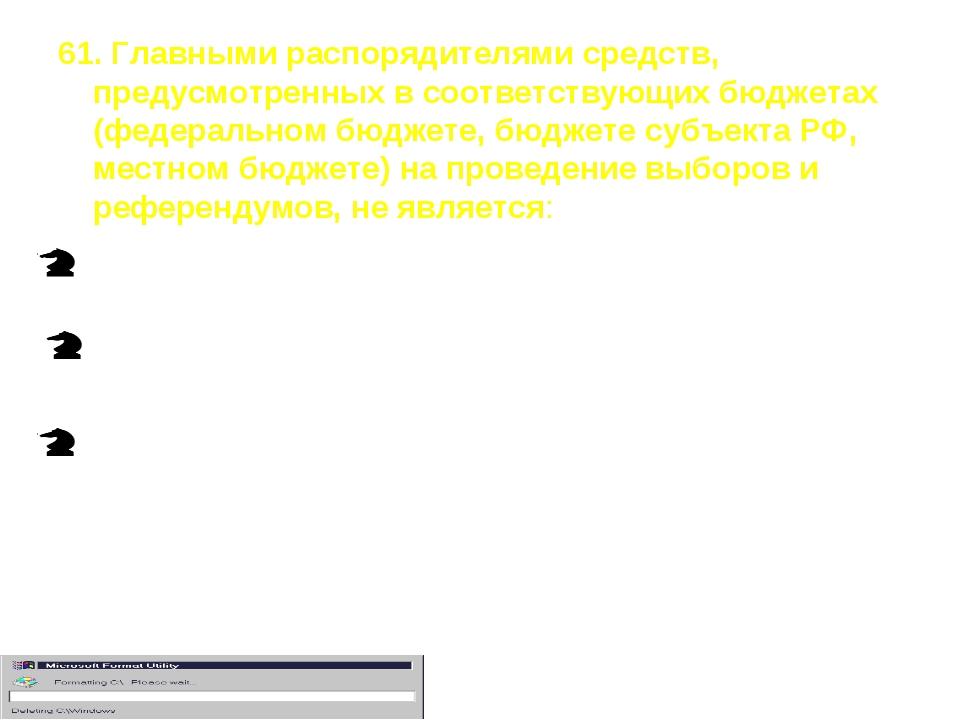 61. Главными распорядителями средств, предусмотренных в соответствующих бюдже...
