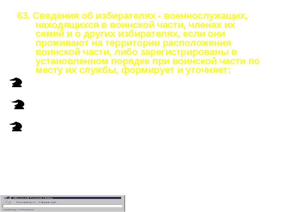 63. Сведения об избирателях - военнослужащих, находящихся в воинской части, ч...