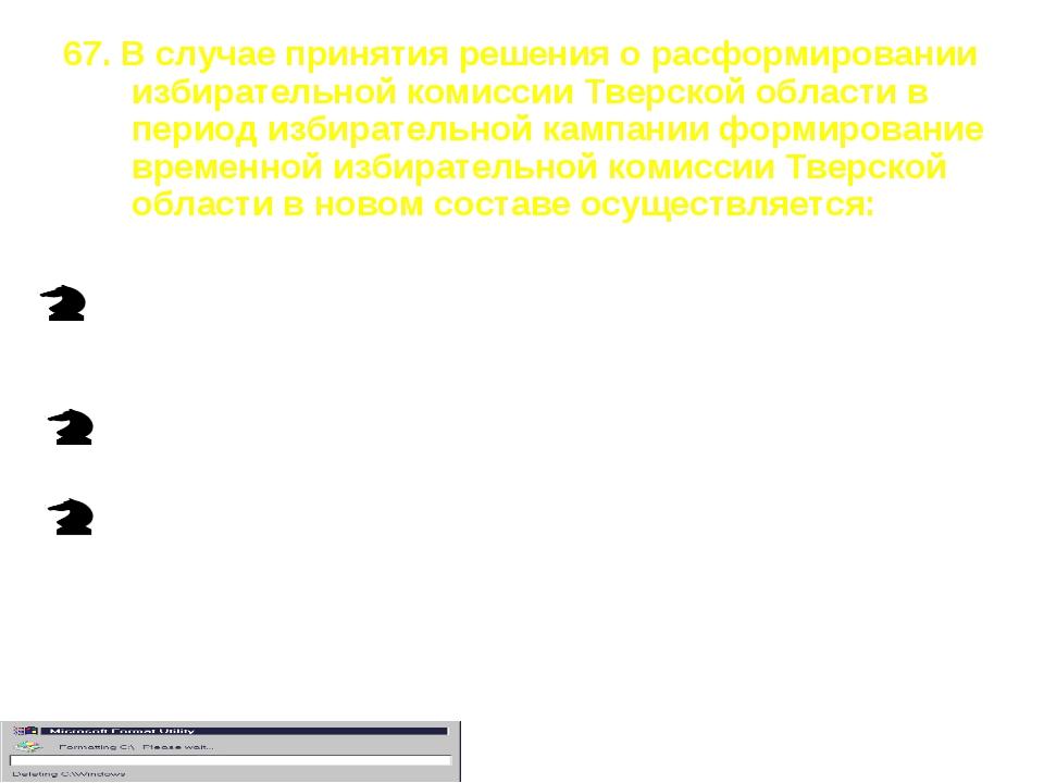 67. В случае принятия решения о расформировании избирательной комиссии Тверск...