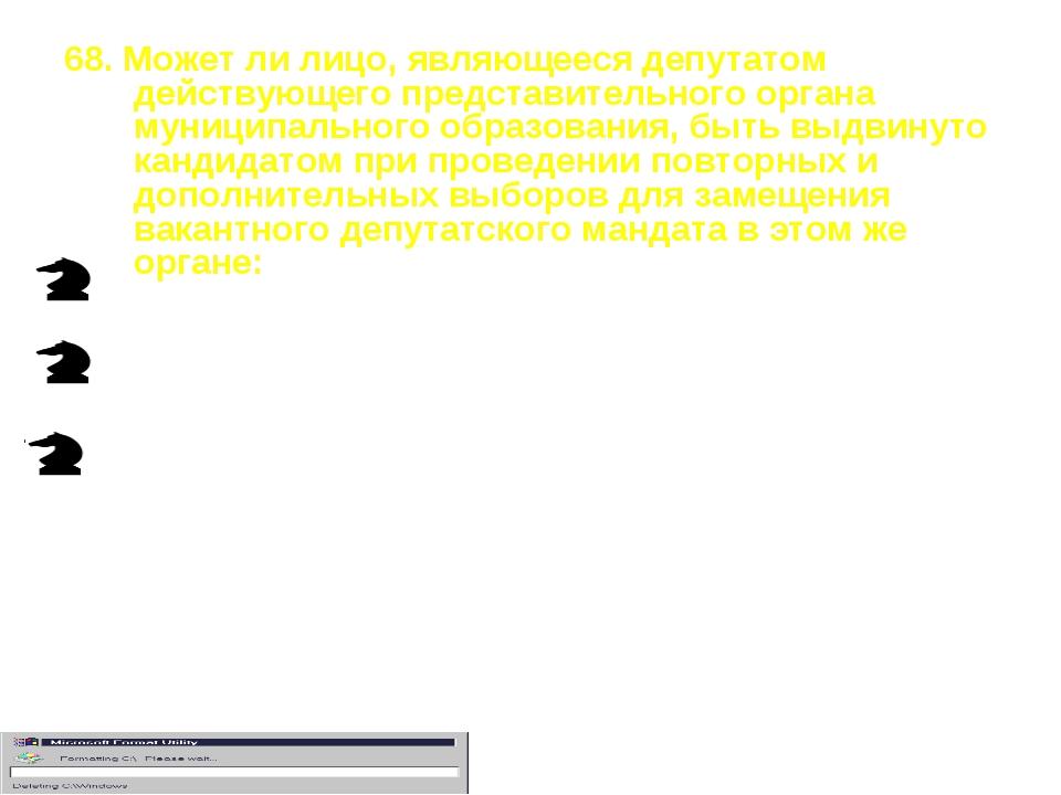 68. Может ли лицо, являющееся депутатом действующего представительного органа...