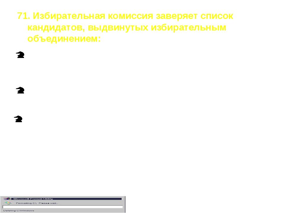 71. Избирательная комиссия заверяет список кандидатов, выдвинутых избирательн...