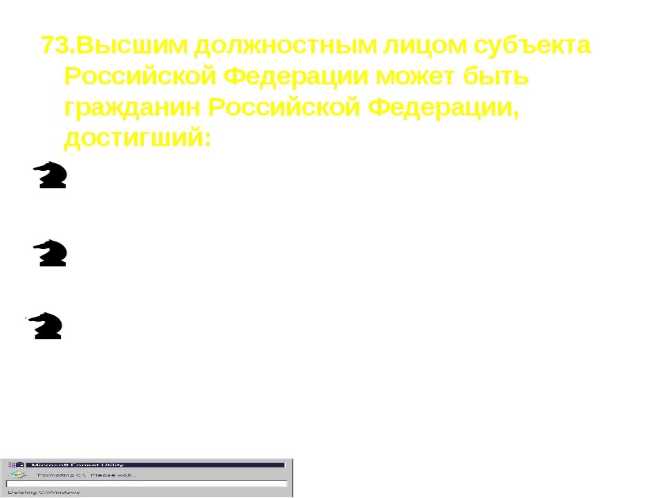 73.Высшим должностным лицом субъекта Российской Федерации может быть граждани...