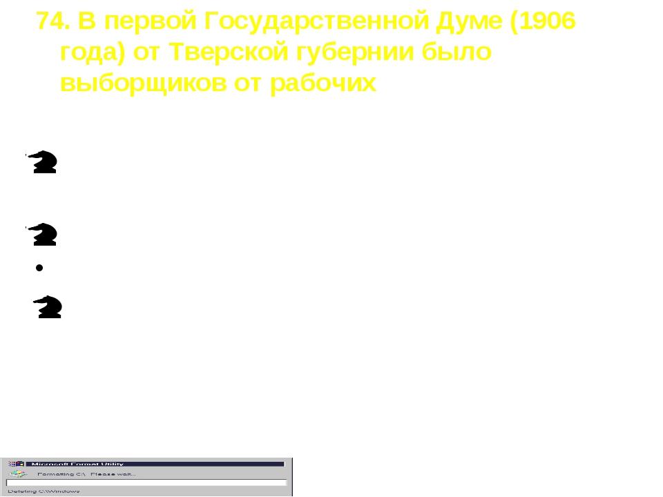 74. В первой Государственной Думе (1906 года) от Тверской губернии было выбор...