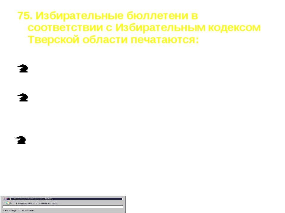 75. Избирательные бюллетени в соответствии с Избирательным кодексом Тверской...