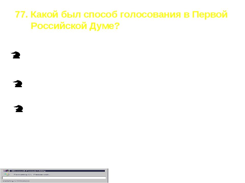 77. Какой был способ голосования в Первой Российской Думе? поднятие руки подн...