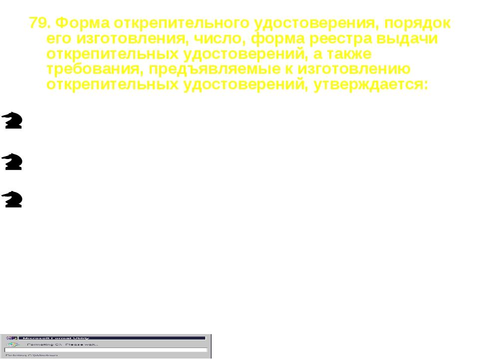 79. Форма открепительного удостоверения, порядок его изготовления, число, фор...