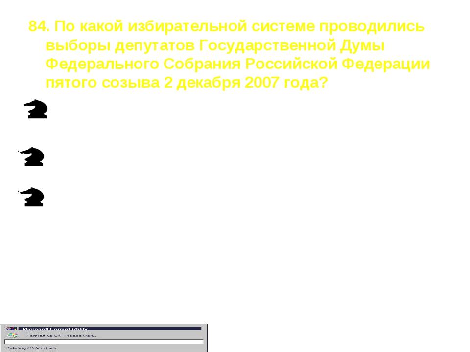 84. По какой избирательной системе проводились выборы депутатов Государственн...