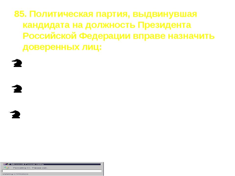 85. Политическая партия, выдвинувшая кандидата на должность Президента Россий...