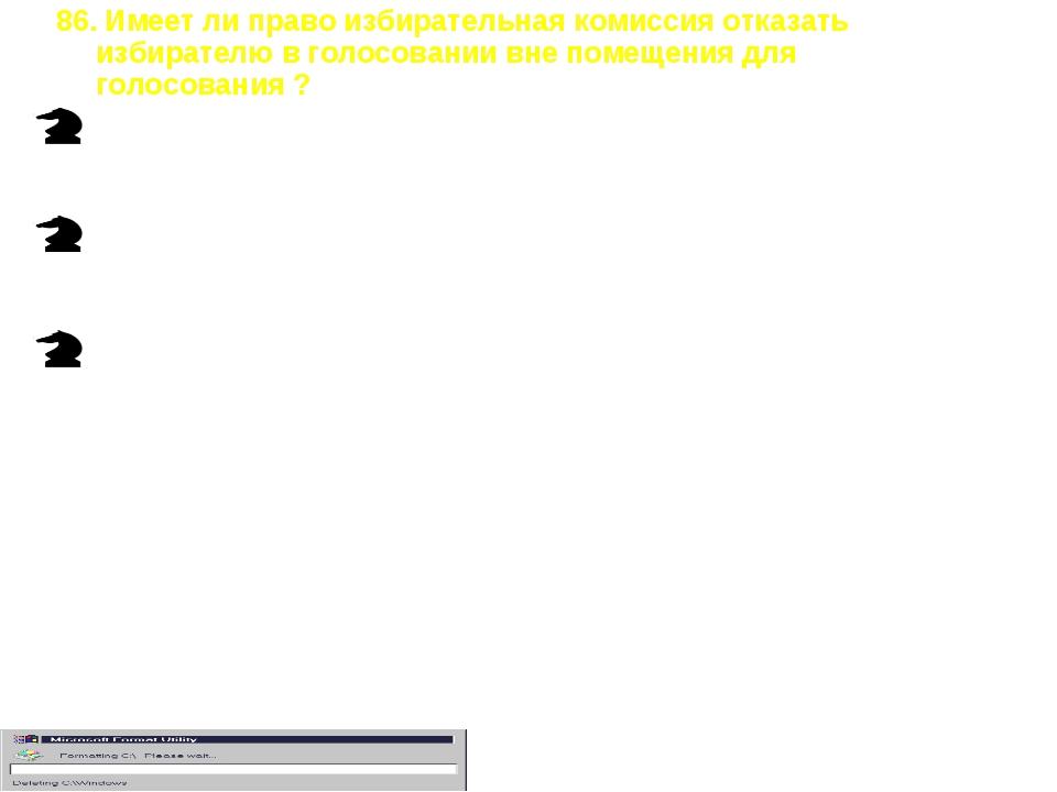 86. Имеет ли право избирательная комиссия отказать избирателю в голосовании в...