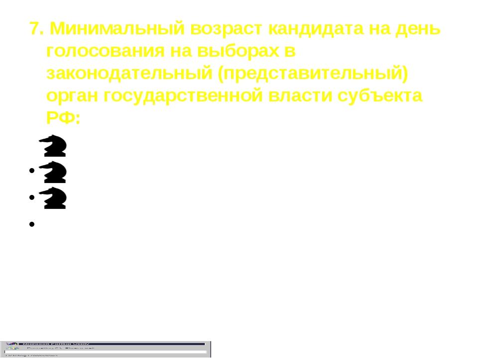 7. Минимальный возраст кандидата на день голосования на выборах в законодател...