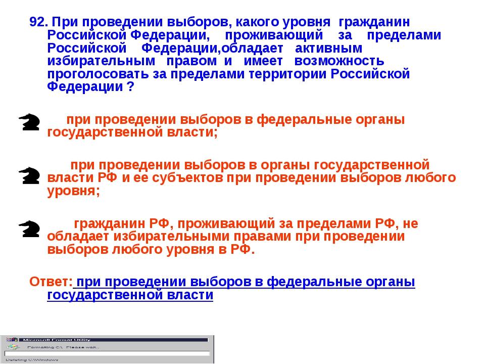 92. При проведении выборов, какого уровня гражданин Российской Федерации, про...