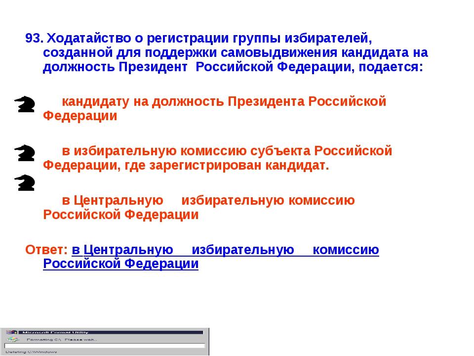 93. Ходатайство о регистрации группы избирателей, созданной для поддержки сам...