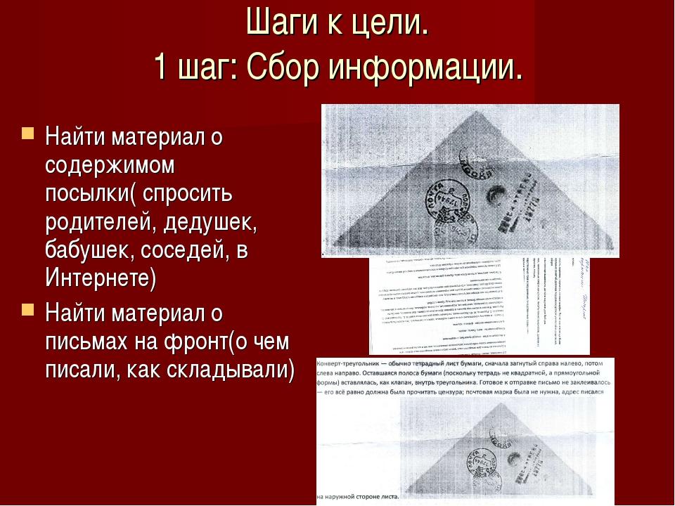 Шаги к цели. 1 шаг: Сбор информации. Найти материал о содержимом посылки( спр...